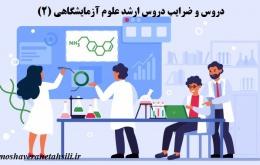 دروس و ضرایب دروس ارشد علوم آزمایشگاهی 2