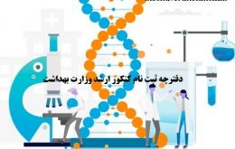 دفترچه ثبت نام ارشد وزارت بهداشت 1401-1402