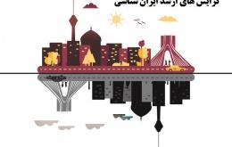 گرایش های ارشد ایران شناسی و کد ضریب گرایش ها