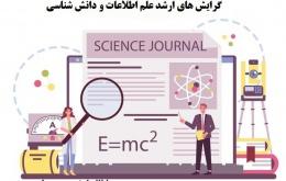 گرایش های ارشد علم اطلاعات و دانش شناسی و کد ضریب گرایش ها
